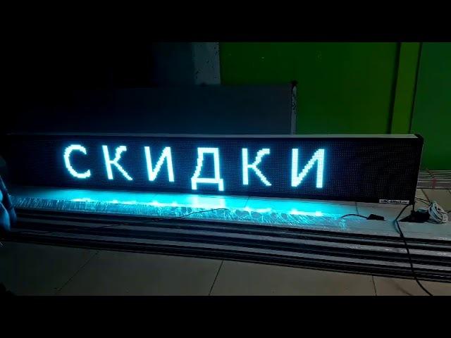 Строка полноцветная р10 261х37 см (Беларусь)