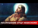 Послушание Отцу Небесному Священник Игорь Сильченков
