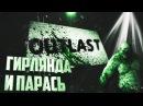 1 Outlast ГИРЛЯНДА И ПАРАСЬ