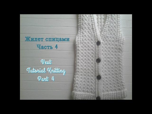 Жилет Спицами. Часть 4/Tutoral Easy Knittnig Vest. Part 4