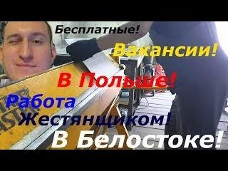 Бесплатные вакансии в Польше! Работа жестянщиком на Biovar! В Белостоке!