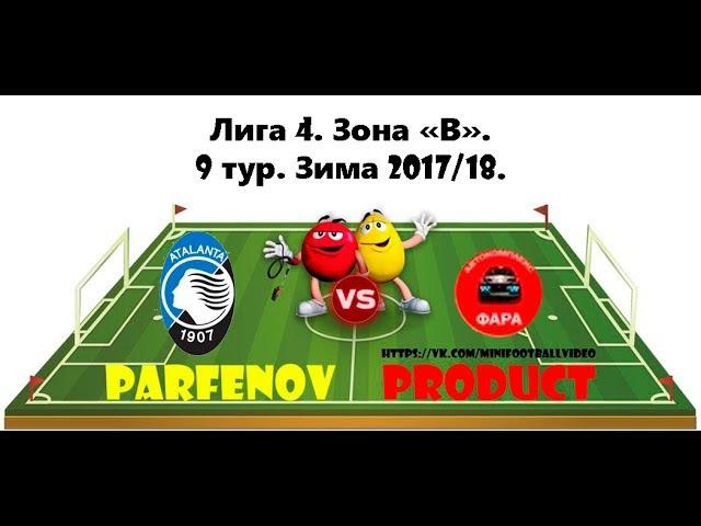 Лига 4. Зона В. 9 тур. Зима 2017/18 МФК Фара - Аталанта 8:0 (1:0).
