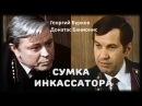 Фильм Сумка инкассатора _1977 (детектив).