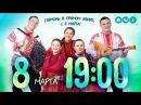 Гармонь в прямом эфире 9, с 8 марта ! трио Цветень, Иван Разумов, Сергей Лебедев