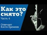 Как это снято №4 Свет от окна и силуэты Урок от Константина Еремеева