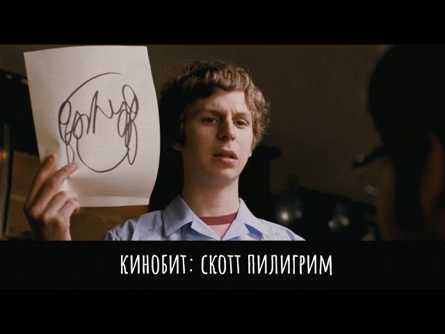 Скотт Пилигрим [КИНОБИТ]