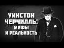 Уинстон Черчилль: мифы и реальность