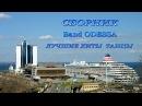 Band Odessa Лучшие хиты танцы. сборн. 1. см. сб. 2