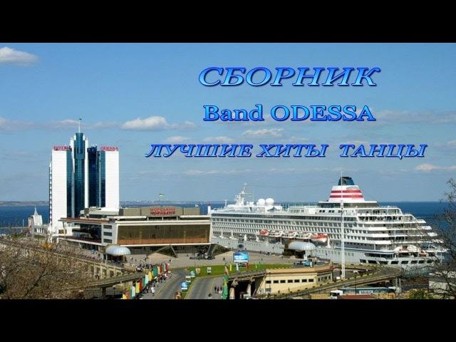 Band ODESSA ЛУЧШИЕ ХИТЫ сборник ТАНЦЫ новинка 2018 г