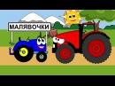 Развивающая песенка для детей про тракторы и животных UHD 4k