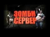 •Обзор на зомби сервер-Зона Отчуждения CSO•