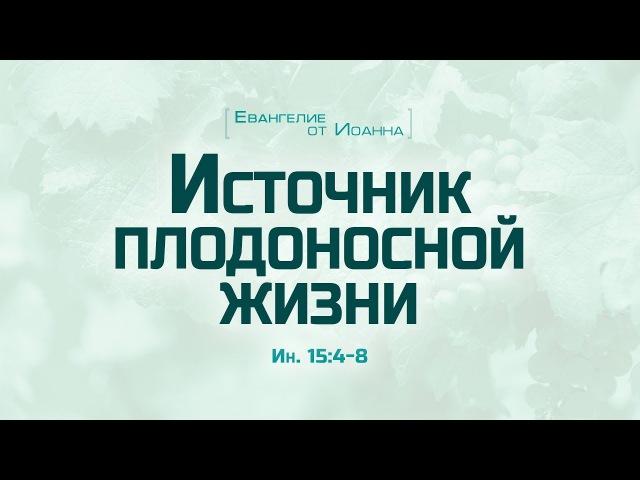 Ев. от Иоанна: 84. Источник плодоносной жизни (Алексей Коломийцев)