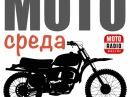 Мотоциклы на клею БАЙКИ про БАЙКИ на МОТОРАДИО МОТОСРЕДА. Мотоциклы и мотоциклисты