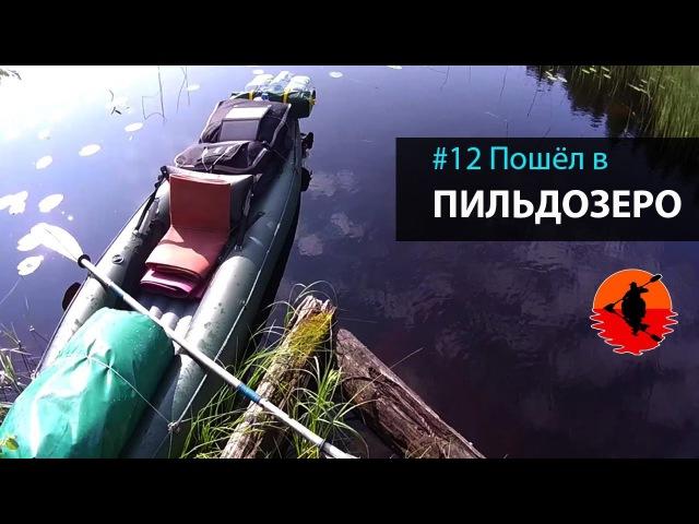 12 Пошёл в Пильдозеро | Лоухи - Энгозеро 2017 | Приключения на байдарке