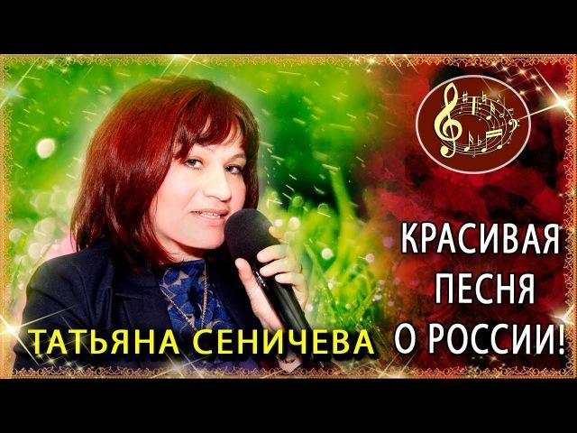 Непобедимая Россия 💋 Татьяна Сеничева 💋 ОЧЕНЬ ДУШЕВНАЯ ПЕСНЯ