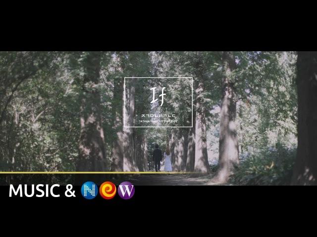 [Teaser] If(이프) - I'm Coming to Meet You(지금 만나러 갑니다)