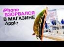 В Apple Store начали взрываться iPhone Карманный игровой ноутбук и Криптовалюта от Дуро