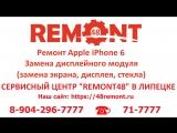 Ремонт Apple iPhone 6. Замена дисплейного модуля (дисплея, экрана, тачскрина, стекла). Сервисный центр Apple в Липецке.