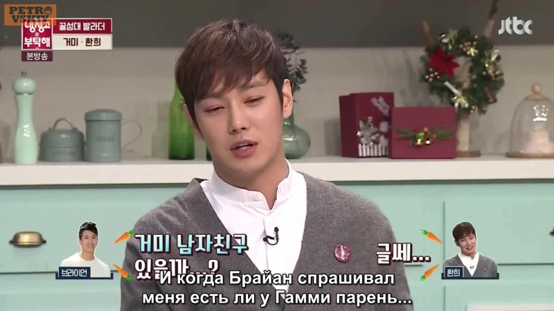 [RUS SUB] 19.12.2016 Please Take Care of My Refrigerator Ep 110 (Gummy Hwanhee)