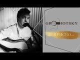 Яак Йоала - Я рисую ( Grohotsky live cover)