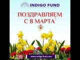 Индиго фонд - Мамы, Сёстры, Дочки, Жёны и просто Красавицы - с 8 марта!