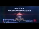 ТРЕЙЛЕР   SCHOOL OF TRANSFORMATION - ШКОЛА ТРАНСФОРМАЦИИ