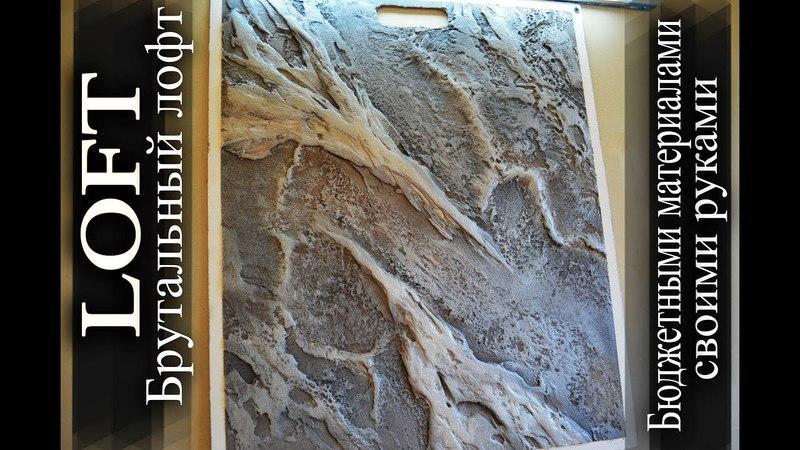 Лофт LOFT Брутальный лофт Барельеф из обычной шпаклевки Декоративная штукатурка Донецк