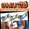 САМОКАТЫ-СКЕЙТЫ SAMOKATCLUB