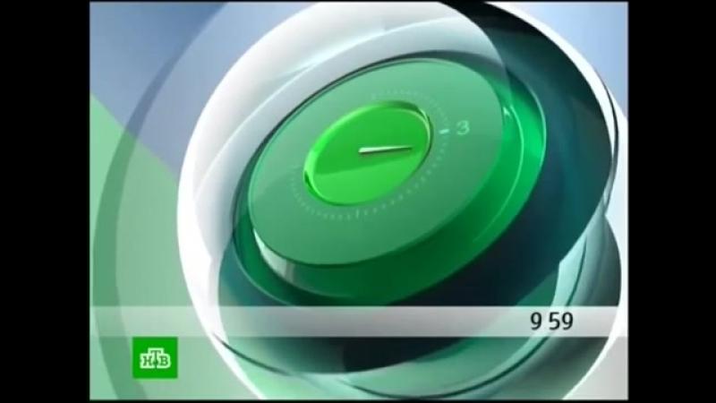 Часы (НТВ, 10.09.2007-31.08.2012)