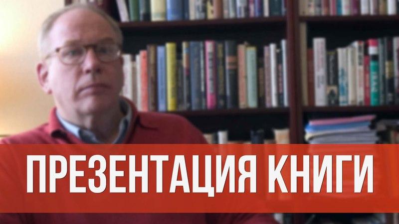 """Уильям Энгдаль. Презентация книги """"Священные войны Западного мира"""""""