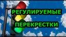 Проезд регулируемых перекрестков ПДД БИЛЕТЫ