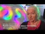 Татьяна Черниговская_ «Мозг должен всегда работать и учиться»