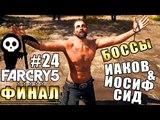 Far Cry 5 прохождение на ПК ► БОССЫ ИАКОВ и ИОСИФ СИД ► #24