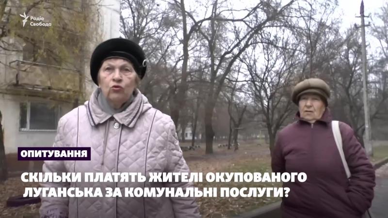 Радіо Свобода поцікавилось на вулицях Луганська, скільки жителі платять за комунальні послуги