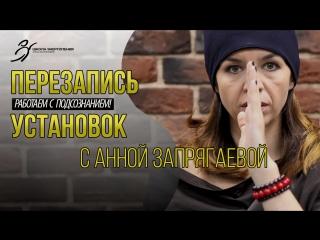 Перезапись установок. Практика работы с подсознанием от Анны Запрягаевой