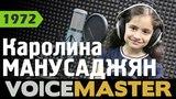 Каролина Манусаджян - Принцесса (Анна Петряшева)