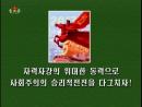 Новости КНДР за 15 сентября 2017 года