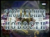 (staroetv.su) Заставка программы Глобальные новости (ТНТ, 2006-2008) Начальная версия