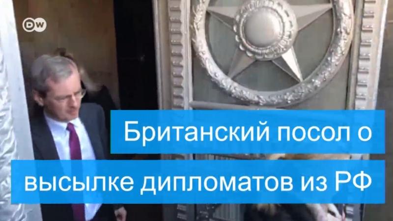 Реакция британского посла в Москве на ответные меры России по делу Скрипаля