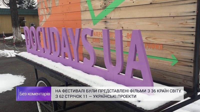 У столиці пройшов Міжнародний фестиваль документального кіно про права людини DocudaysUA