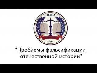 Проблемы фальсификации отечественной истории. Открытая дискуссия. #Орловская_Лига_Дебатов #Убеждай_и_побеждай