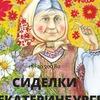Сиделки, подбор, услуги в Екатеринбурге