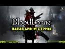 Bloodborne Боссты өлтіріп көреміз ҚАРАПАЙЫМ ТРАНСЛЯЦИЯ