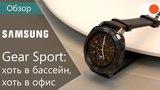 Обзор Samsung Gear Sport ▶️ Стильные и водостойкие смарт-часы