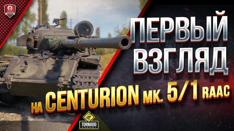 Австралийский Танк в Игре ● Первый Взгляд На Centurion Mk 5 1 RAAC