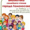 Библиотека семейного чтения г. Ломоносова