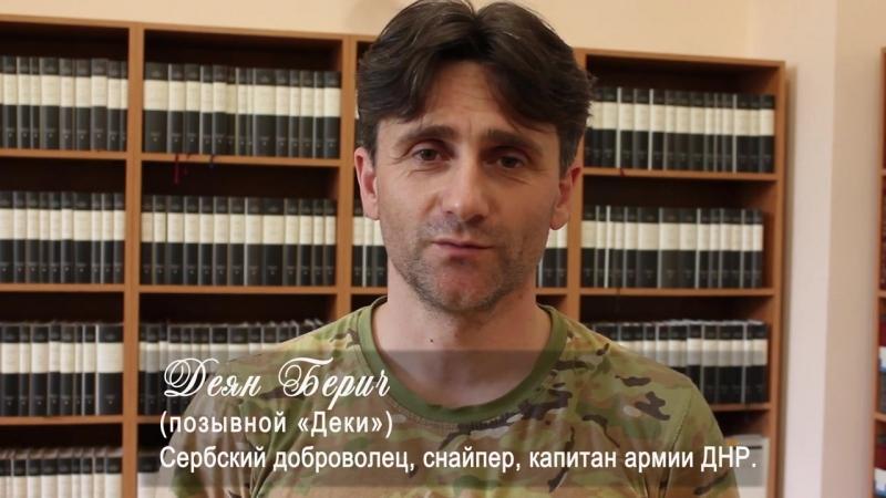 Капитан Берич: «Всех Настоящих Мужиков Отечества - Поздравляю! Ура-Ура-Ура!» [Донецк, 2018] RUS HD