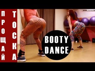 BOOTY DANCE. ТАНЦЫ КУРГАН