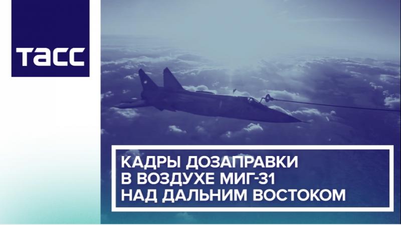Кадры дозаправки в воздухе МиГ-31 над Дальним Востоком