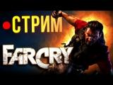 РЕТРО-СТРИМ: Far Cry